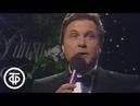 Счастливый случай. Чегорские - Стрелковы. Гость передачи - Лев Лещенко (1993)