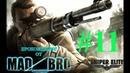 Sniper Elite V2 11 Ворота Мира Последняя сюжетная миссиия