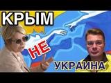 КР ЫМ - это НЕ УКРАИНА, - заявление Анны Герман на суде Януковича