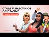 Трансляция разработчиков | Обновление в The Sims 4