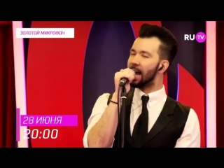 Концертный зал: Золотой микрофон Dенис Клявер
