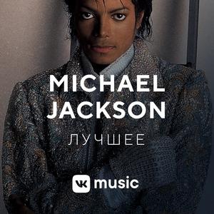 Michael Jackson: лучшее
