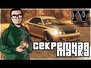 Bulkin СЕКРЕТНАЯ ТАЧКА И БАЙКЕР КОЛЯН! (ПРОХОЖДЕНИЕ GTA IV #17)