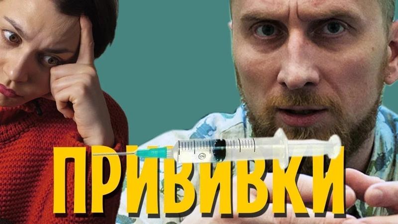Прививки доктора Утина