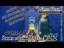 За гранью синего экрана. Финал. 11 ● Ni no Kuni II ● Записи стримов Lori