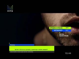 Artik & Asti — Тебе всё можно (Муз-ТВ) Битва Фанклубов