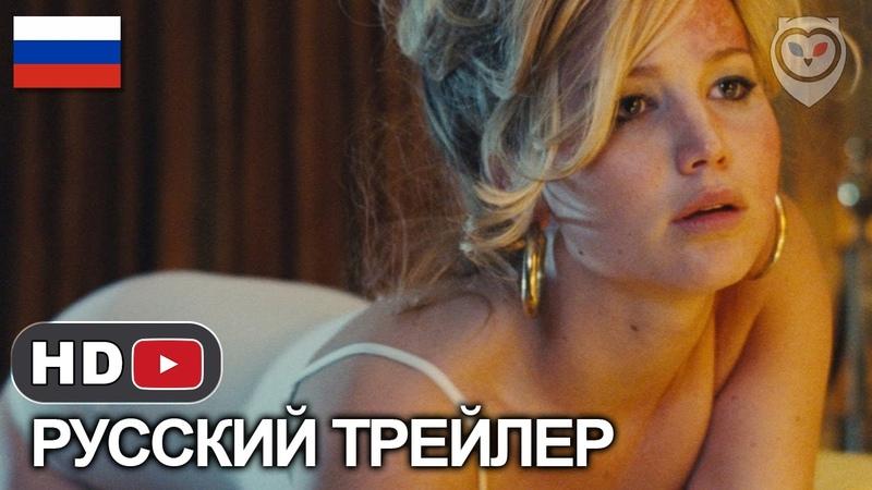 Афера по-американски (Русский трейлер) 2013