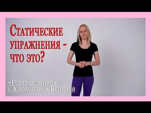 ► Остеохондроз - теория. Что такое Статические упражнения Цикл 35 ответов с А. Бониной