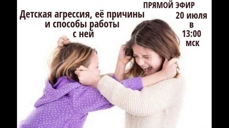 Детская агрессия, ее причины и что делать маме