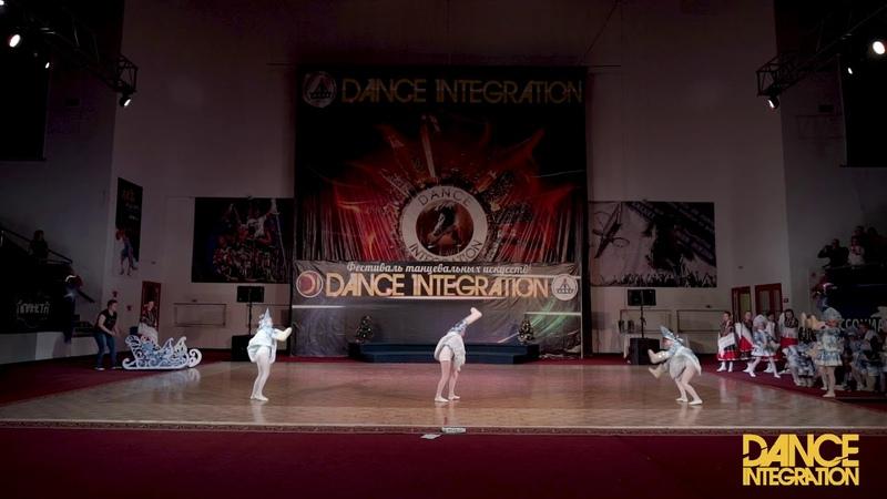 Dance Integration 2018 - 605 - Зимние забавы Белая ворона пгт. Водный