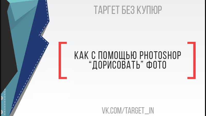 Как с помощью Photoshop дорисовать фото