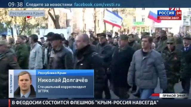 Новости на Россия 24 В Крыму отмечают вторую годовщину возвращения в РФ