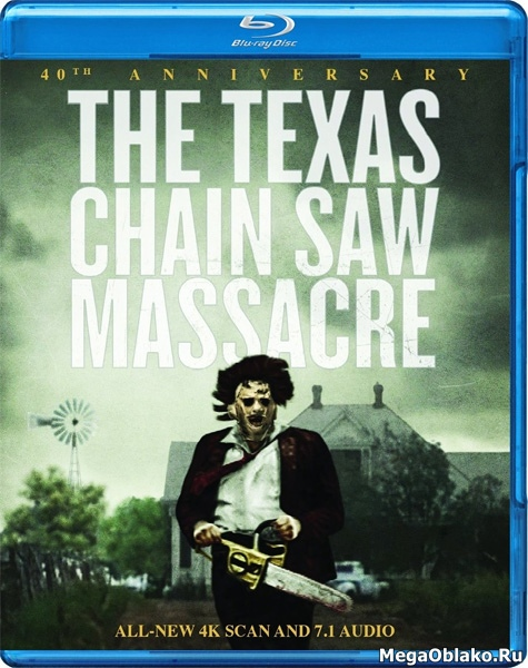 Техасская резня бензопилой / The Texas Chain Saw Massacre [Remastered] (1974/BDRip/HDRip)