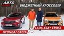Стоит ли переплачивать полмиллиона Hyundai Creta VS Lada Xray Cross Выбор есть