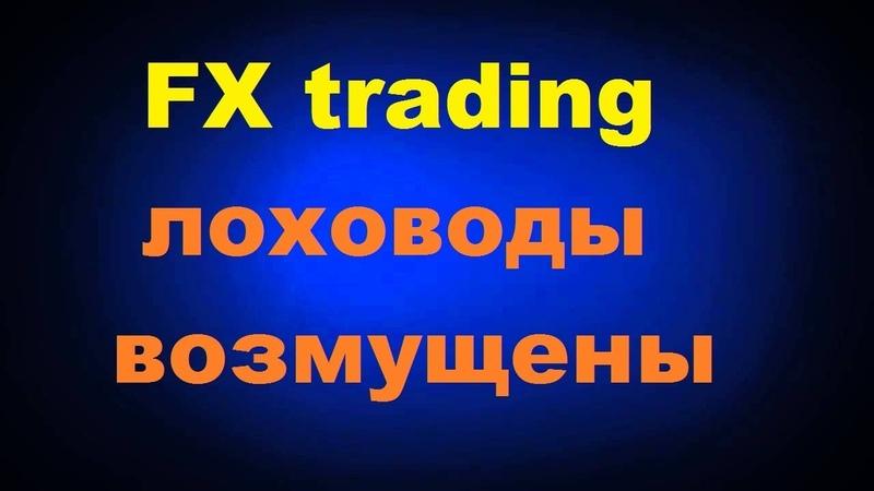 FX trading лоховоды возмущены