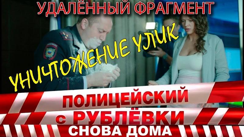 Полицейский с Рублёвки 3 Серия 4 Фрагмент № 1