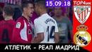 АТЛЕТИК - РЕАЛ МАДРИД . ОБЗОР МАТЧА 15.09.18