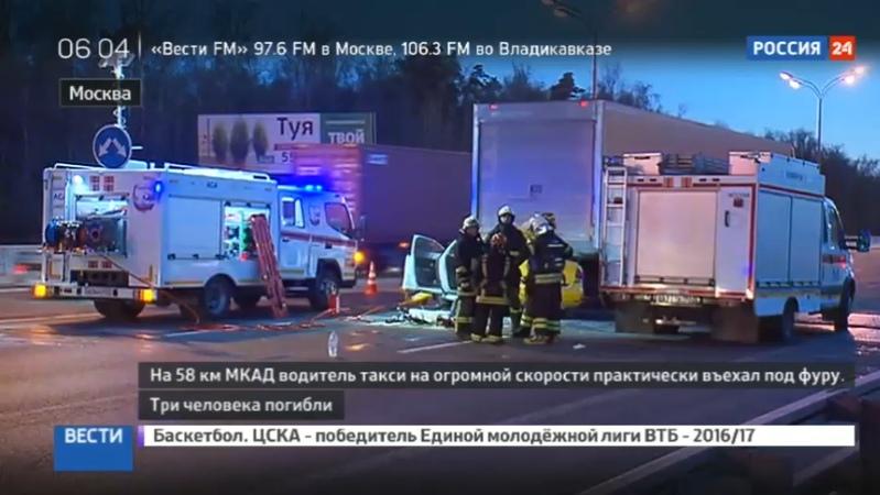 Новости на Россия 24 • На МКАД столкнулись такси и фура, погибли три человека