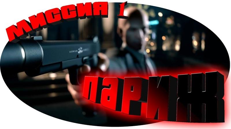 Hitman™ 2016 Прохождение Миссия 1: Гвоздь программы (Профессионал, Бесшумный убийца) » Freewka.com - Смотреть онлайн в хорощем качестве