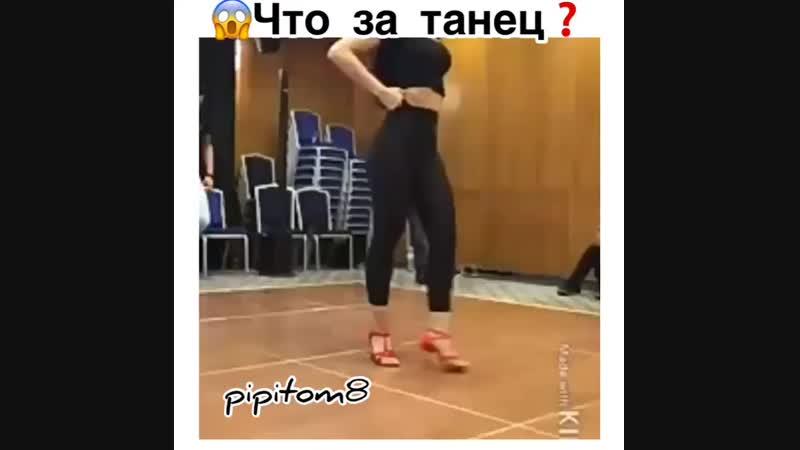 🇰🇿🔝P I P I T O M 🇹🇷 в Instagram- «🤪🤪🤪 @pipitom8».mp4