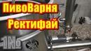 Пивоварня Ректифай Первый запуск