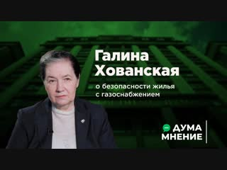 Галина Хованская о безопасности жилья с газоснабжением