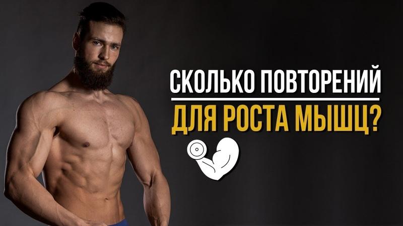 Сколько повторений на массу для роста мышц (Бодибилдинг)