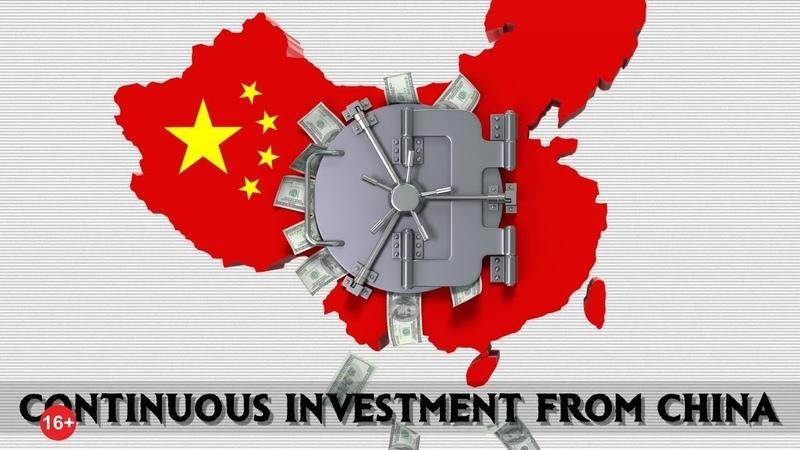 Интервью • Непрерывные инвестиции из Китая