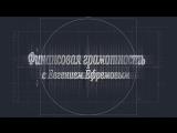Финансовая грамотность с Евгением Ефремовым