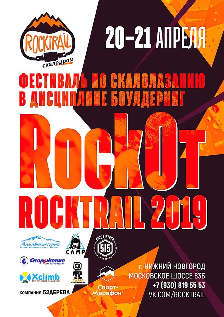 Афиша Нижний Новгород Фестиваль RockОт RockTrail 2019 (боулдеринг)