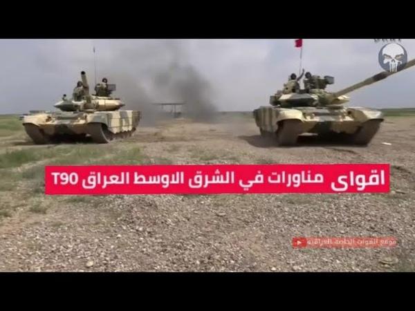شاهد مناورات عسكرية العراق لاول مره في الشرق الاوسط Russian tank maneuvers T90 Iraq