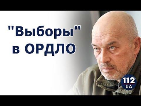 Легитимизация оккупационного режима - цель псевдовыборов в ОРДЛО, - Тука