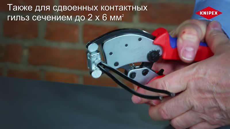 KNIPEX Twistor 16