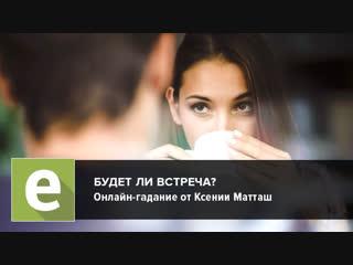 Будет ли встреча с ним Гадание Онлайн от Ксении Матташ на канале LiveExpert