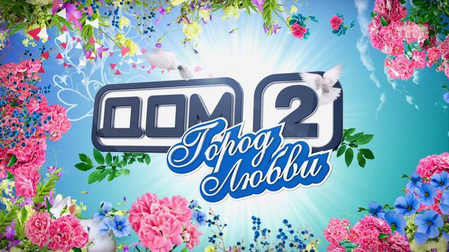 ДОМ-2 Город любви 4046 день Вечерний эфир (08.06.2015)