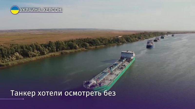 Механика Погодина три года ждут Украина решила заблокировать танкер РФ