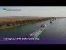 «Механика Погодина» три года ждут Украина решила заблокировать танкер РФ