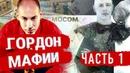 Гордон мафии Часть 1 Пирамидки Гордона гадалки Медведчук Кучма и другие
