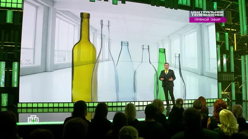 Утилизация бутылок Хождение по стеклу Центральное телевидение Выпуск от 1 июня 2019