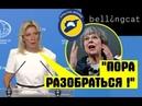 Звучит как yгpo3a Возмущённая Мария Захарова всерьёз пообещала разобраться