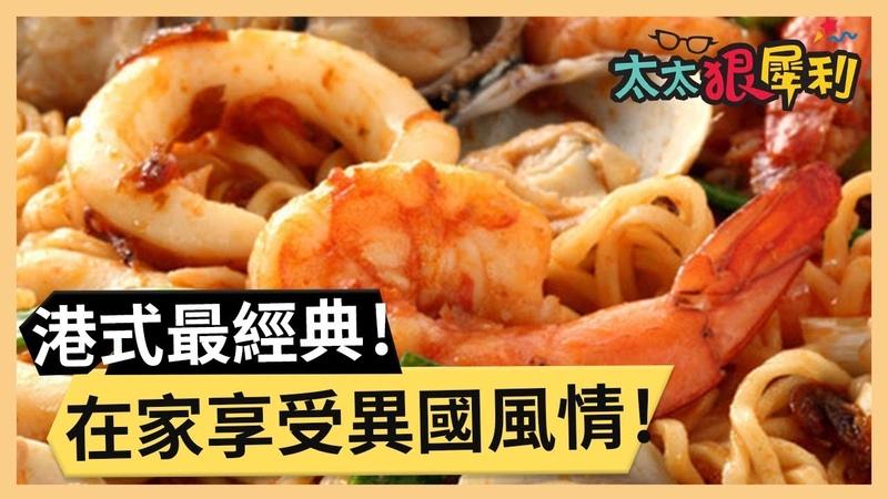【xo醬海鮮公仔麵 】茶餐廳美食我家有!在家享受港式風情 !《33廚房》 EP36-4