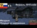 [Battle of Empires: 1914-1918] Россия 5. Миссии Прорыв из окружения, Рывок из волчьей ямы.