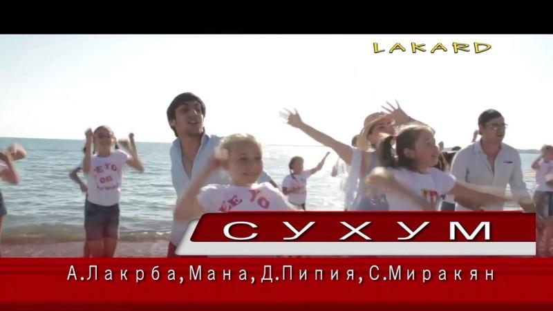 Сухум Абхазия (премьера клипа 2018г)