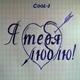CooL-1 - Я люблю тебя