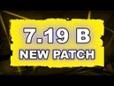 Dota 2 NEW 7.19B PATCH - Main Changes!