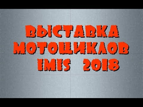 Мотовыставка IMIS 2018