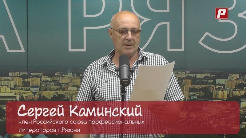 Рязанский поэт Сергей Каминский. Программа Человек культуры.