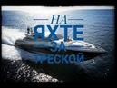 Рыбалка на треску в Японском море Сахалин Fishing on cod in Sakhalin
