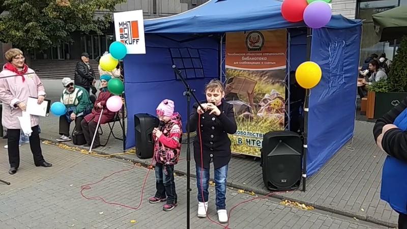 Челябинск читающий слепые дети поют, а громкоговоритель перебивает