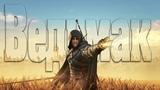 Ведьмак 3 Дикая Охота - продолжаем гнуть свою линию по сюжетке. Истории от Калибра.